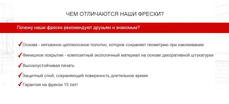 chem_otlichaytsya_freski