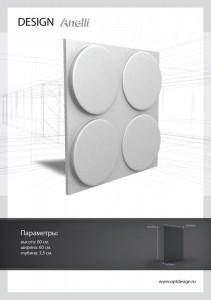 3D панель Anelli (круги) цена кв.м. 3900 руб.