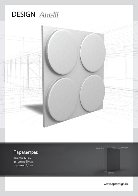 Дизайн Anelli
