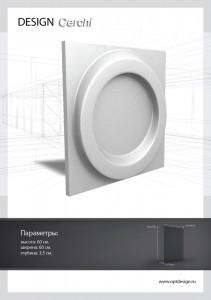 3D панель Cerchi (круг) цена кв.м. 3900 руб.
