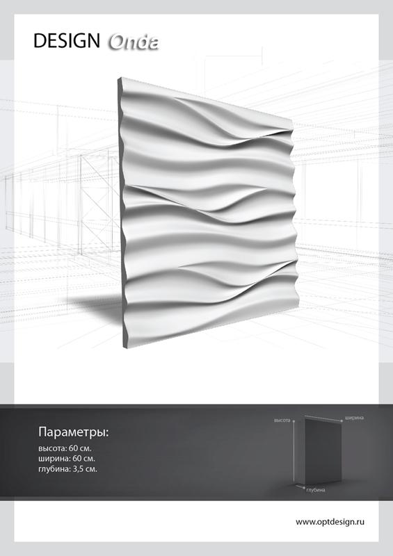 Дизайн Onda