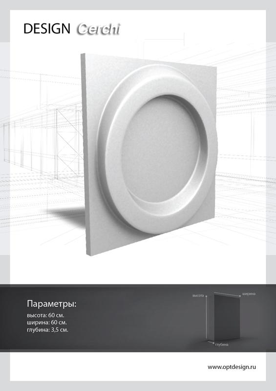 Дизайн Cerchi