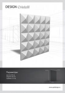 3D панель Cristalli (кристаллы) цена кв.м. 3900 руб.