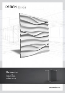3D панель Onda (волна) цена кв.м. 3900 руб.