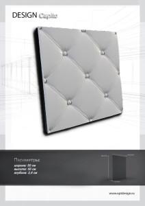 3D панель Capito цена кв.м. 3900 руб.