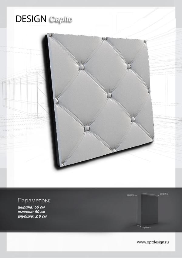 3D панели дизайн Capito