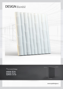 3D панель Bambu (бамбук) цена кв.м. 3900 руб.