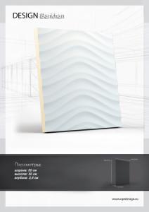 3D панель Barkhan (барханы) цена кв.м. 3900 руб.