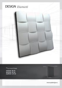 3D панель Diamanti цена кв.м. 3900 руб.