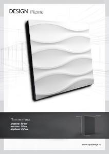 3D панель Flume цена кв.м. 3900 руб.