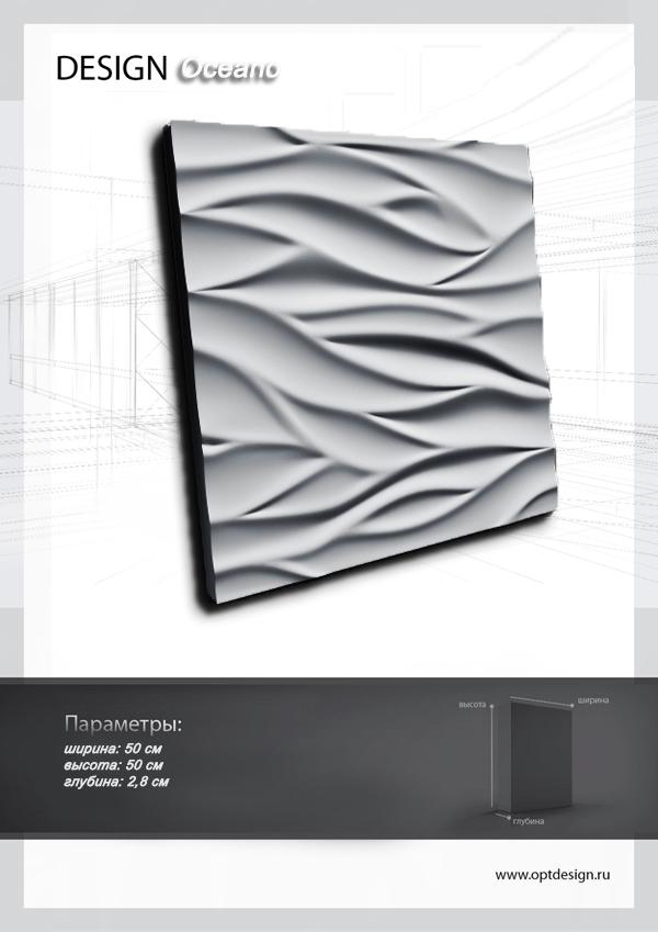3D панель Oceano цена кв.м. 3900 руб.