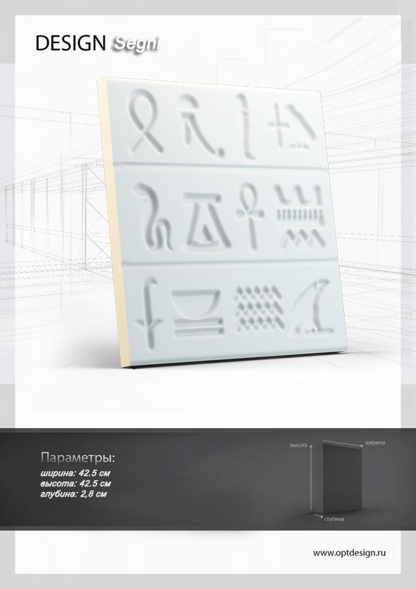 3D панель Segni (символы) цена кв.м. 3900 руб.