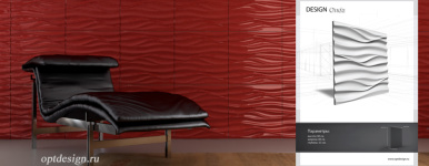 3Д панели дизайн Onda