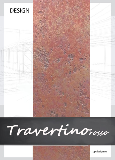 Розовый травертин